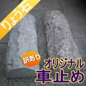アウトレット車止め 特大サイズ薪デザイン(幅58cmタイプ) 高級御影石 りょう石|mikage