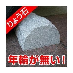 車止め 訳あり アウトレット 年輪模様なし 1本売り 高級みかげ石 りょう石|mikage