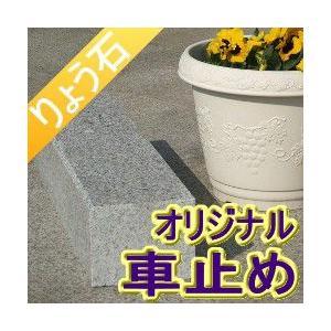車止め ぴかぴか四角デザイン(幅53cmタイプ) 高級御影石 りょう石|mikage