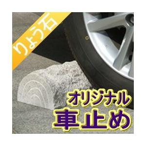 車止め 高級御影石 薪デザイン(幅43cmタイプ) りょう石|mikage