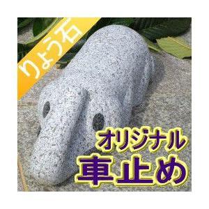 車止め ぞうデザイン 高級御影石 りょう石|mikage
