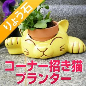 プランター コーナー招き猫デザイン りょう石|mikage