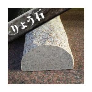 車止め 高級御影石 薪シンプルデザインベージュ色(幅43cmタイプ) りょう石|mikage