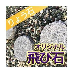 飛び石 小叩き仕上げタイプ(グレー) 高級御影石 りょう石|mikage