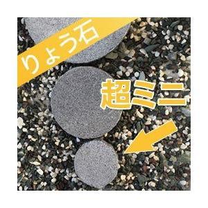 飛び石 小叩き仕上げタイプ超ミニタイプ 高級御影石 りょう石|mikage