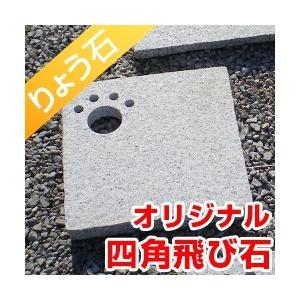 飛び石 足跡穴あけ四角タイプ 高級御影石 りょう石|mikage