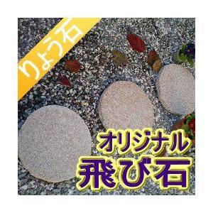 飛び石 小叩き仕上げタイプ(ベージュ) 高級御影石 りょう石|mikage