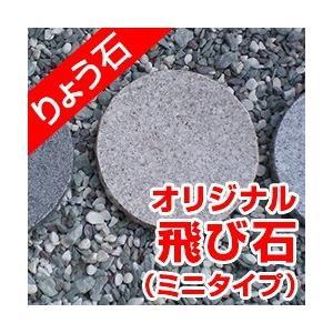 飛び石 小叩き仕上げミニタイプ 高級御影石 りょう石|mikage
