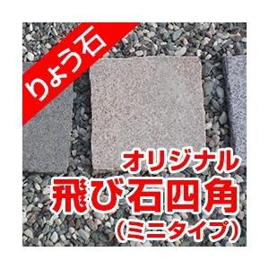 飛び石 四角ミニタイプ 高級御影石 りょう石|mikage