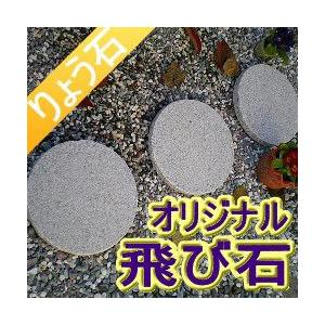飛び石 小叩き仕上げタイプ(ホワイト) 高級御影石 りょう石|mikage