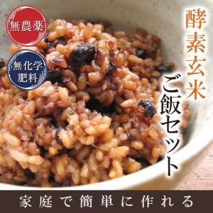 自宅で簡単に作れる無農薬にこだわった酵素玄米のセットです。 玄米900g+小豆60g+塩10gセット...