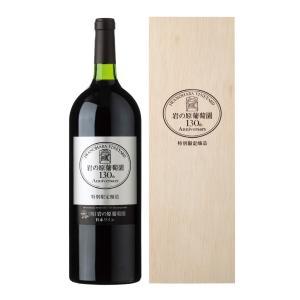2020本限定生産 岩の原ワイン 130周年記念 特別限定醸造 1500ml 木箱入り mikami-saketen