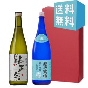 お中元 御中元 プレゼント ギフト 日本酒 鮎正宗 純米・越乃寒梅 灑 720ml 2本セット|mikami-saketen