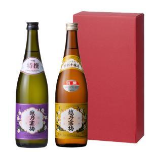 越乃寒梅飲み比べ! 特撰(吟醸)・別撰(吟醸)セット 720ml|mikami-saketen