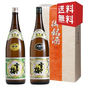 敬老の日 60代 70代 雪中梅飲み比べ! 本醸造・清酒セット 1800ml|mikami-saketen