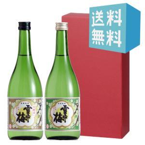 母の日 父の日 日本酒 お酒 プレゼント ギフト 飲み比べ 雪中梅飲み比べ! 本醸造・清酒セット 720ml mikami-saketen