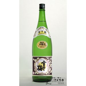 雪中梅 特別本醸造 1800ml|mikami-saketen