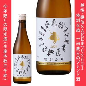 10月23日頃発売開始予定 越後・謙信SAKEまつり 2021特別企画 清酒「総がかり」720ml(3000本限定)|mikami-saketen