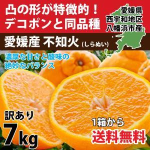 デコポン 同品種 不知火 訳あり 約7kg 濃厚  甘い 送料無料  愛媛産 3営業日以内に出荷|mikan-hana