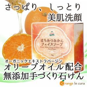 洗顔石鹸 無添加 オーガニック はちみつみかんフェイスソープ 天然原料 70g mikan-hana
