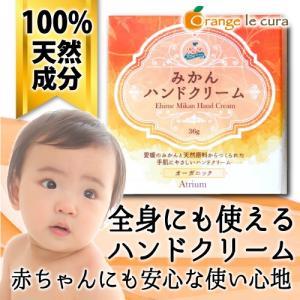 ハンドクリーム 保湿 全身用 無添加 シアバター オーガニックコスメ 36g mikan-hana