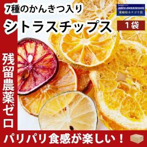 無添加ドライフルーツ シトラスチップス 50g 愛媛産柑橘使用 mikan-hana