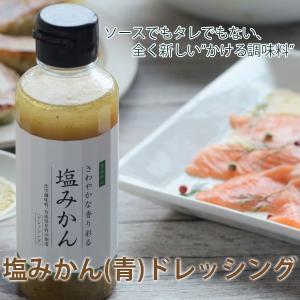 塩みかん(青)ドレッシング 容量:190g 農薬不使用 愛媛みかん使用 3営業日以内に出荷|mikan-hana