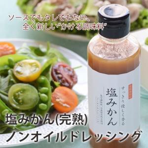 塩みかん(完熟)ノンオイルドレッシング 容量:190g 農薬不使用 愛媛みかん使用 3営業日以内に出荷|mikan-hana