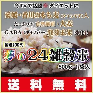 1kg(500gx2)今TVで話題の超希少!愛媛・香川のもち麦(ダイシモチ)入たっぷり食物繊維⇒大麦!夢の24雑穀米(国産100%)さらにGABAギャバも強化配合