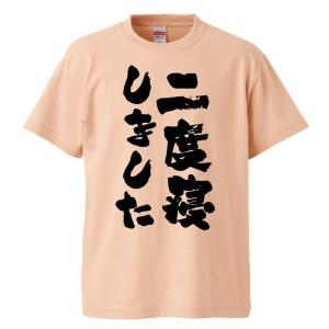 おもしろTシャツ 二度寝しました ギフト プレゼント 面白 メンズ 半袖 無地 漢字 雑貨 名言 パ...