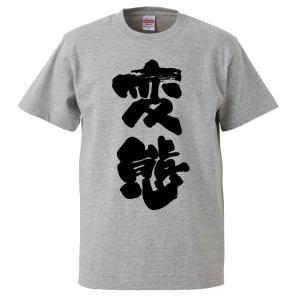 おもしろTシャツ 変態 ギフト プレゼント 面白 メンズ 半袖 無地 漢字 雑貨 名言 パロディ 文...
