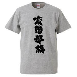 おもしろTシャツ 変態部族 ギフト プレゼント 面白 メンズ 半袖 無地 漢字 雑貨 名言 パロディ...