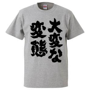 おもしろTシャツ 大変な変態 ギフト プレゼント 面白 メンズ 半袖 無地 漢字 雑貨 名言 パロデ...