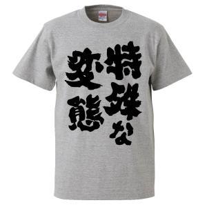 おもしろTシャツ 特殊な変態 ギフト プレゼント 面白 メンズ 半袖 無地 漢字 雑貨 名言 パロデ...