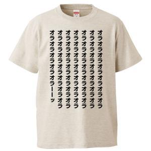 おもしろTシャツ オラオラオラオラ ギフト プレゼント 面白 メンズ 半袖 無地 漫画 ジョジョ 名...