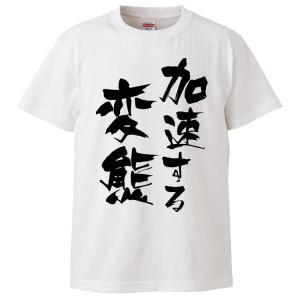 おもしろTシャツ 加速する変態 ギフト プレゼント 面白 メンズ 半袖 無地 漢字 雑貨 名言 パロ...