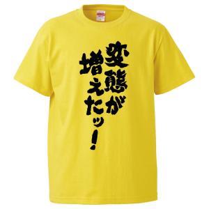 おもしろTシャツ 変態が増えたッ ギフト プレゼント 面白 メンズ 半袖 無地 漢字 雑貨 名言 パ...