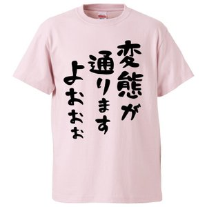 おもしろTシャツ 変態が通りますよおおお ギフト プレゼント 面白 メンズ 半袖 無地 漢字 雑貨 ...
