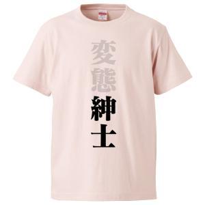 おもしろTシャツ 変態紳士 ギフト プレゼント 面白 メンズ 半袖 無地 漢字 雑貨 名言 パロディ...