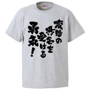 おもしろTシャツ 変態の汚名を受ける勇気 ギフト プレゼント 面白 メンズ 半袖 無地 漢字 雑貨 ...