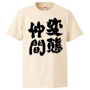 おもしろTシャツ 変態仲間 ギフト プレゼント 面白 メンズ 半袖 無地 漢字 雑貨 名言 パロディ...