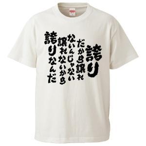 おもしろTシャツ 誇りだから譲れないんじゃない 譲れないから誇りなんだ ギフト プレゼント 面白 メ...