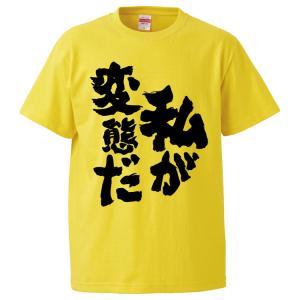 おもしろTシャツ 私が変態だ  ギフト プレゼント 面白 メンズ 半袖 無地 漢字 雑貨 名言 パロ...