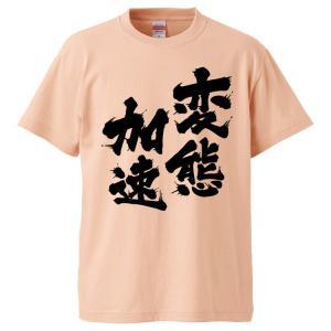 おもしろTシャツ 変態加速  ギフト プレゼント 面白 メンズ 半袖 無地 漢字 雑貨 名言 パロデ...