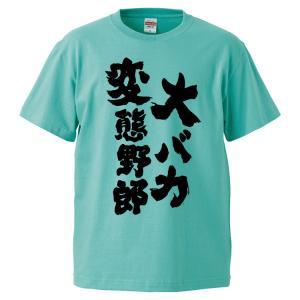 おもしろTシャツ 大バカ変態野郎  ギフト プレゼント 面白 メンズ 半袖 無地 漢字 雑貨 名言 ...