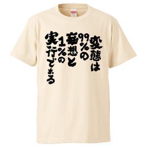 おもしろTシャツ 変態は99%の妄想と1%の実行である  ギフト プレゼント 面白 メンズ 半袖 無...