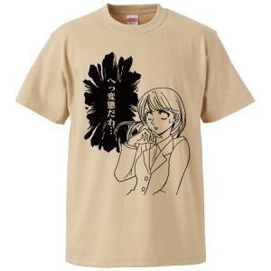 おもしろTシャツ へっ変態だわ・・・ ギフト プレゼント 面白 メンズ 半袖 無地 漢字 雑貨 名言...