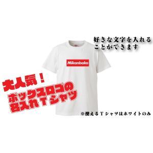 オリジナルボックスロゴ名入れTシャツ ギフト ...の詳細画像1