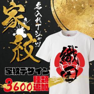 オリジナル家紋入り名入れTシャツ ギフト プレゼント 面白 ふざけTシャツ おもしろ雑貨 パーティー...