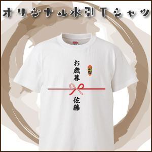 オリジナル水引名入れTシャツ ギフト プレゼント 面白 ふざけTシャツ おもしろ雑貨 パーティーグッ...